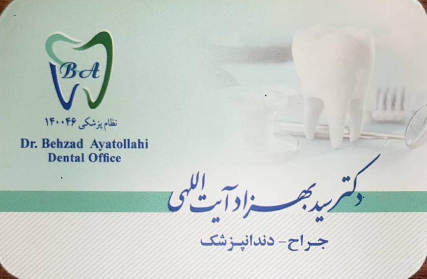 تماس با دکتر سید بهزاد آیت اللهی دندانپزشک اصفهان